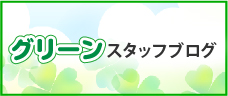 GREENスタッフブログ